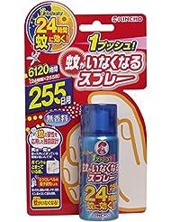 【まとめ買い】蚊がいなくなるスプレー 蚊取り 24時間持続 255日分 無香料 (防除用医薬部外品)【×2個】