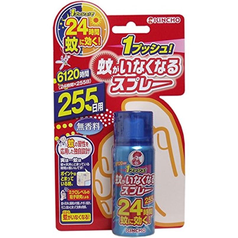 【大日本除虫菊】蚊がいなくなるスプレー 255日 無香料 24時間 ×5個セット