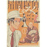幇間探偵しゃろく 1 桜 (ビッグコミックス)