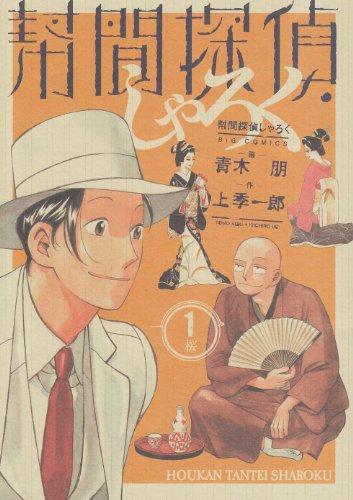 幇間探偵しゃろく 1 桜 (ビッグコミックス)の詳細を見る