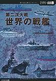 【ミリタリー選書6】第二次大戦 世界の戦艦