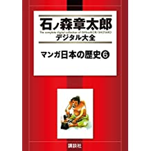 マンガ日本の歴史(6) (石ノ森章太郎デジタル大全)