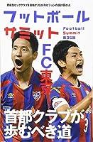【Amazon.co.jp限定】 フットボールサミット第35回 特集FC東京 ポストカード付き