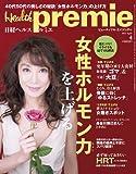 日経 Health premie (ヘルス プルミエ) 2011年 04月号 [雑誌]
