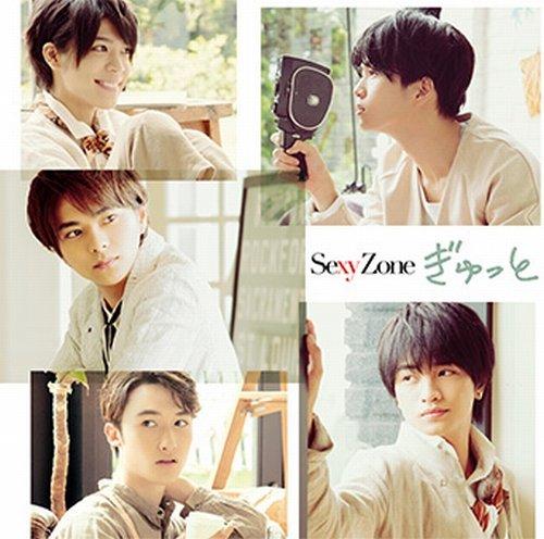 Sexy Zone「ぎゅっと」はメンバー菊池風磨初主演ドラマ主題歌!初回特典や歌詞情報など♪