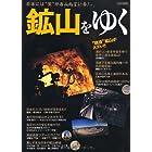 """鉱山をゆく (日本には""""宝""""があふれている!)"""
