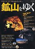 """鉱山をゆく (日本には""""宝"""