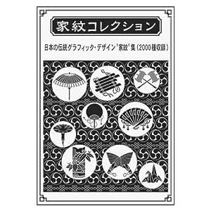 家紋コレクション(2000種類収録)