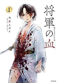将軍の血 1 (MFコミックス フラッパーシリーズ)