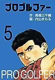 プロゴルファー 5