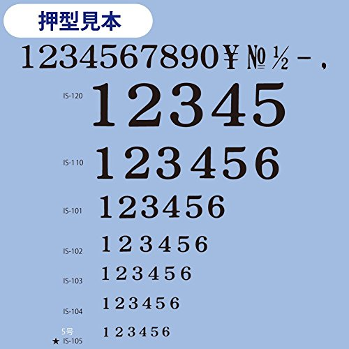 コクヨ エンドレススタンプ 数字セット 明朝体 5号 IS-105