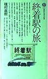 終着駅の旅 (講談社現代新書 (636))