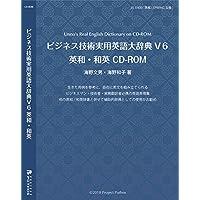 ビジネス技術実用英語大辞典V6 英和・和英 CD-ROM