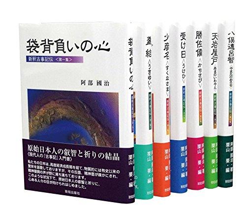 新釈古事記伝全7巻
