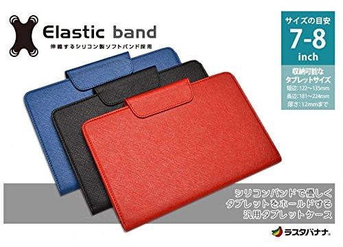 ラスタバナナ タブレット専用 ケース/カバー 汎用タイプ 7-8インチ対応 ブラック Elastic band タブレットケース RBCA151