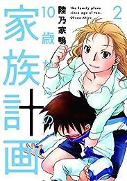 10歳からの家族計画 2巻 (芳文社コミックス)