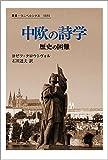 中欧の詩学: 歴史の困難 (叢書・ウニベルシタス)