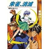 朱雀、消滅―時代の巫子〈2〉 (角川スニーカー文庫)
