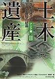 土木遺産 II アジア編 世紀を越えて生きる叡智の結晶