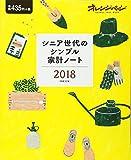 シニア世代のシンプル家計ノート2018 (オレンジページムック)