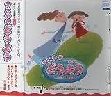 童謡全集 【限定セット】(CD5枚組み) [Box set]