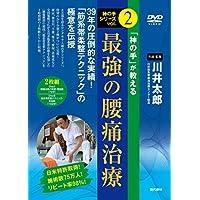 【DVD】 「神の手」が教える最強の腰痛治療 日米特許取得! 施術数75万人! リピート率98%! (神の手シリーズvol.2)