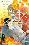 秋~せつなく~―Pure Love Seasons 3 (フラワーコミックススペシャル)