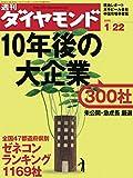 週刊ダイヤモンド 2005年1/22号 [雑誌]