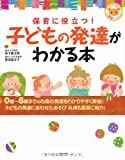 保育に役立つ!子どもの発達がわかる本 (ナツメ社保育シリーズ)