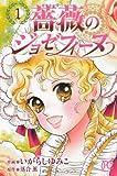 薔薇のジョゼフィーヌ / 落合 薫 のシリーズ情報を見る
