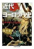 近代ヨーロッパ史 (ちくま学芸文庫)