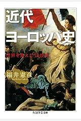 近代ヨーロッパ史 (ちくま学芸文庫) Kindle版