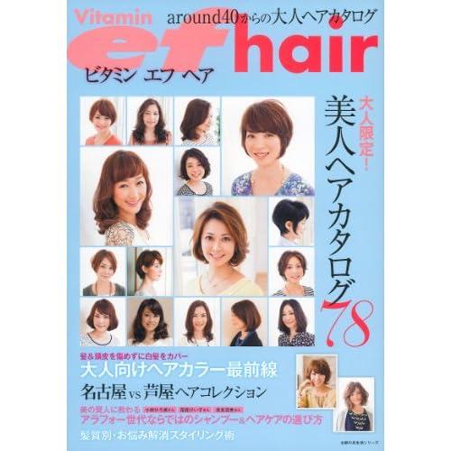 Vitamin ef hair―around40からの大人のヘアカタログ (主婦の友生活シリーズ)