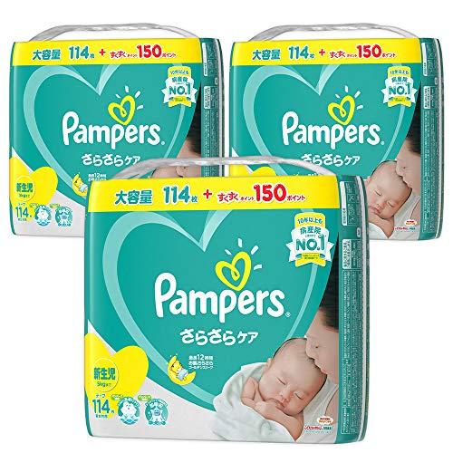 パンパース さらさらケア(テープ)新生児サイズの口コミ