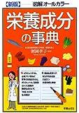 栄養成分の事典―「図解」オールカラー
