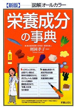 栄養成分の事典―「図解」オールカラーの詳細を見る
