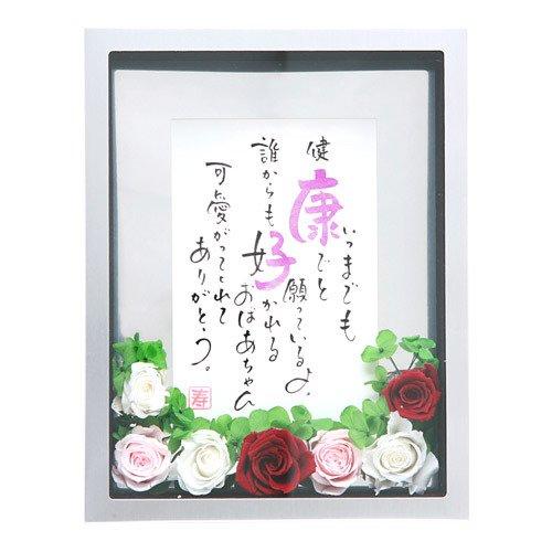 誕生日祝い 父の日 母の日 【シンフォニー】ネームインポエム プリザーブドフラワー 退職祝い 各種お祝い ありがとうの気持ちにお花を添えて… (シンフォニー・レッド)