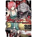 ゴブリンスレイヤー外伝:イヤーワン 3巻 (デジタル版ヤングガンガンコミックス)