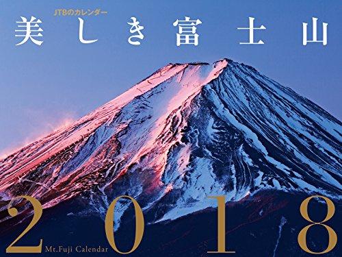 JTBのカレンダー 美しき富士山2018 ([カレンダー])