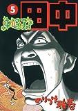 中退アフロ田中(5) (ビッグコミックス)