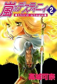 [高城可奈]の嵐のデスティニィ third stage 2巻