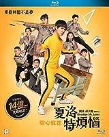 夏洛特煩惱 (2015) (Blu-ray) (香港版)