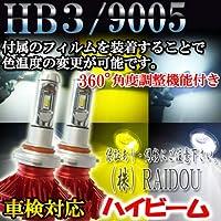 スバル レガシィ アウトバック H21.5~H24.4 BR系 ヘッドライト ハイビーム用 HB3 9005 LED 3色 車検対応