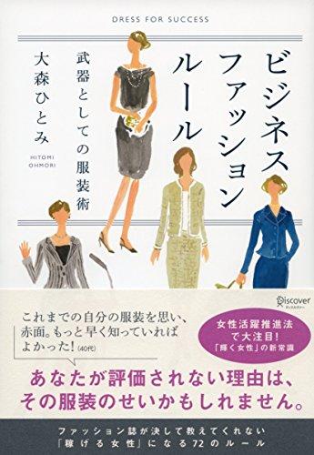 ビジネスファッションルール 武器としての服装術の詳細を見る