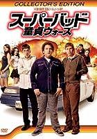 スーパーバッド 童貞ウォーズ コレクターズ・エディション [DVD]