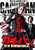 ガチバン NEW GENERATION2[DVD]