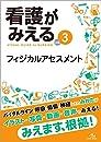 看護がみえる vol.3 フィジカルアセスメント