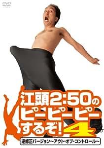 江頭2:50のピーピーピーするぞ! 4 逆修正バージョン~アウト・オブ・コントロール~ [DVD]