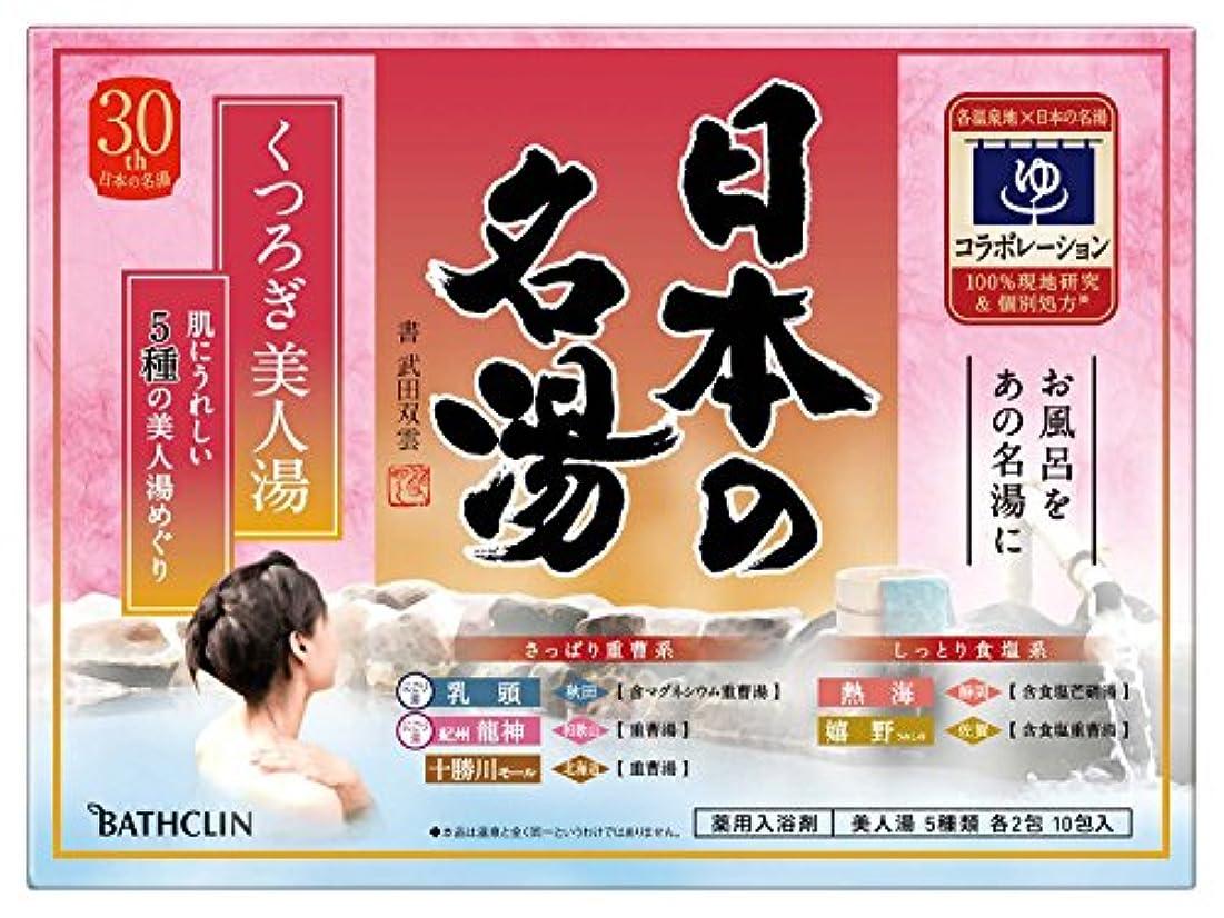 可能ボウル合理化【医薬部外品】日本の名湯入浴剤 くつろぎ美人湯 30g ×10包 個包装 詰め合わせ 温泉タイプ