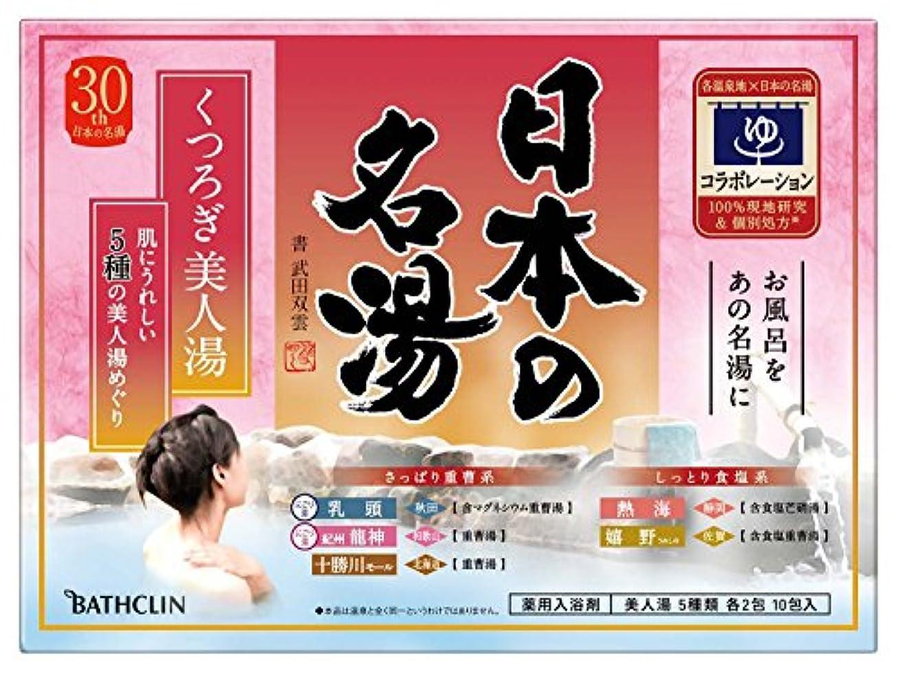 アロングキュービック約束する【医薬部外品】日本の名湯入浴剤 くつろぎ美人湯 30g ×10包 個包装 詰め合わせ 温泉タイプ
